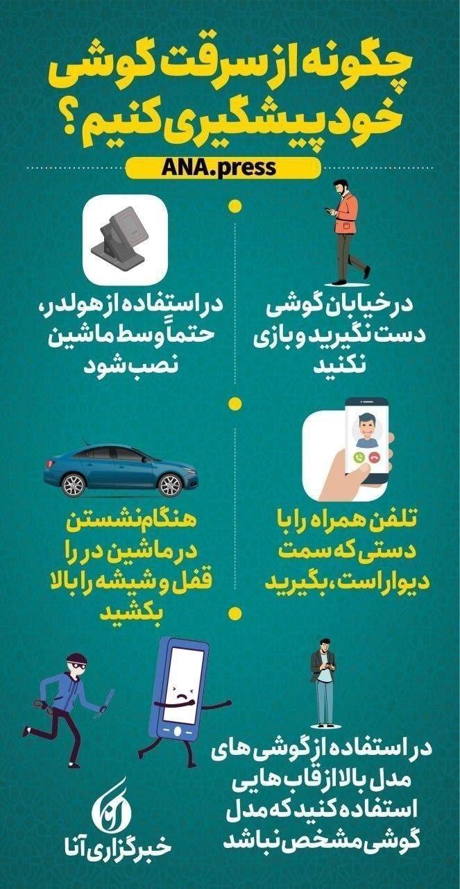 چگونه از سرقت گوشی خود پیشگیری کنیم؟