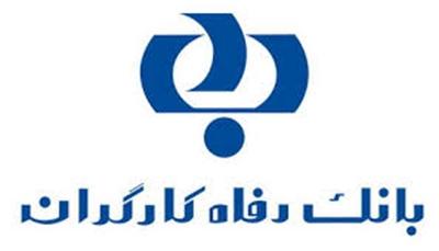 63 هزار و 500 میلیارد ریال تسهیلات بانک رفاه به واحدهای تولیدی در 6 ماه 99
