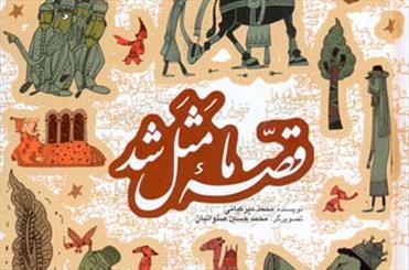 آثار ادبیات کلاسیک فارسی به زبان چینی ترجمه میشود