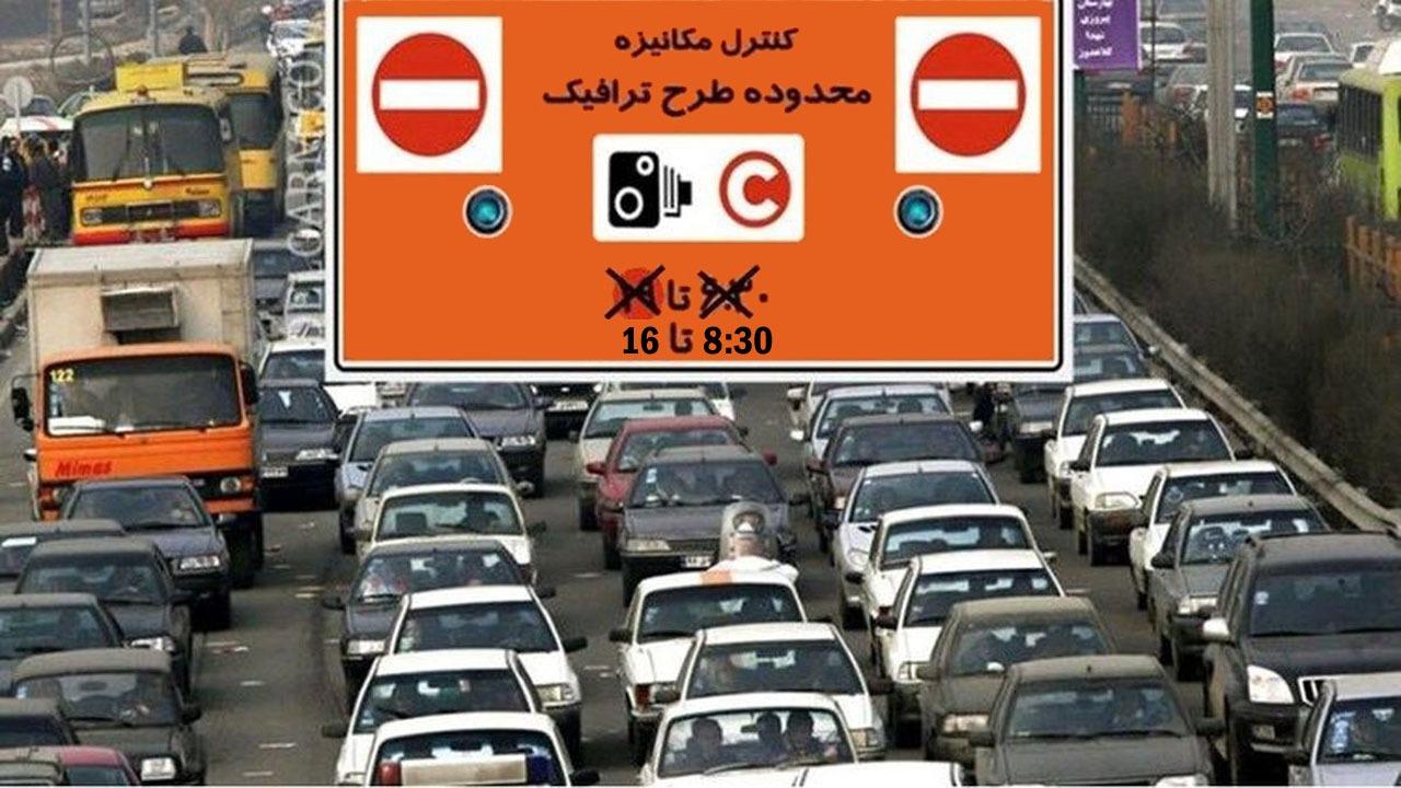 شهرداری تهران: ساعت اجرای طرح ترافیک همچنان از ۸:۳۰ تا ۱۶ است