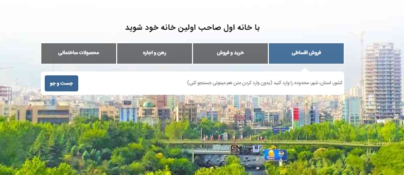 مرجع آگهی املاک برای خرید و فروش آپارتمان