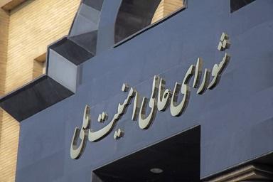 بیانیه شورایعالی امنیتملی در مورد قانون اقدام راهبردی برای لغو تحریمها