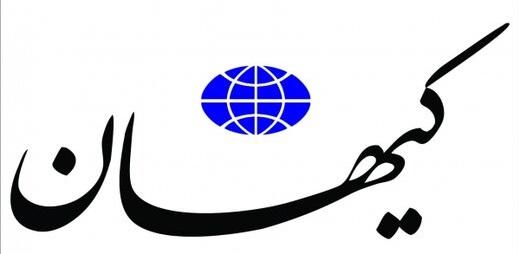 کیهان: ایران باید به اسرائیل حمله نظامی کند/ بعد از این حمله مردم کشورهای عربی به خیابان ها می ریزند و دولت های منطقه تغییر می کنند