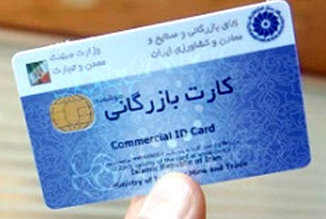 تمدید خودکار کارتهای بازرگانی تا پایان دی ماه