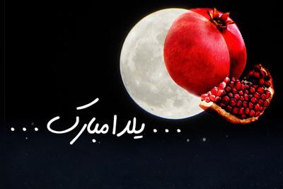 اس ام اس تبریک شب یلدا