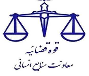 اعلام مواد امتحانی آزمون تشریحی قضاوت ۱۳۹۹