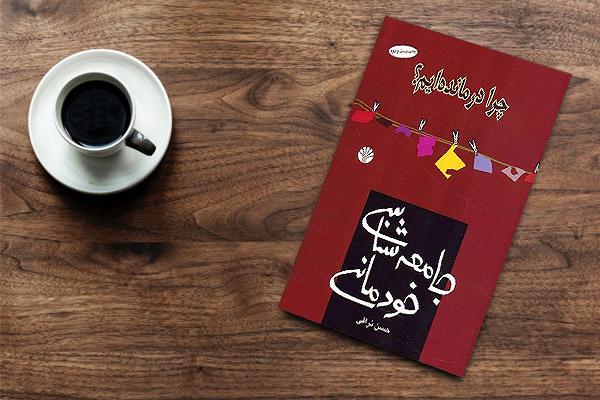 حسن نراقی، نویسنده «جامعهشناسی خودمانی» درگذشت