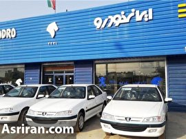 پیش فروش 5 محصول ایران خودرو از دوشنبه 3 آذر 99 (+جدول و جزئیات)
