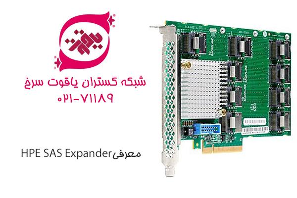 معرفی SAS Expander و نحوه عملکرد آن بر روی سرور های اچ پی