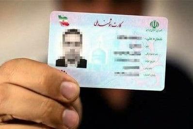 وزارت کشور: همراه داشتن کارت ملی الزامی میشود