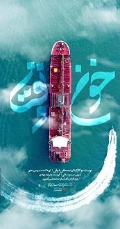 پشتِ پرده خطرناکترین تجارت ایران در بازار نفت در مستند «خون و نفت»
