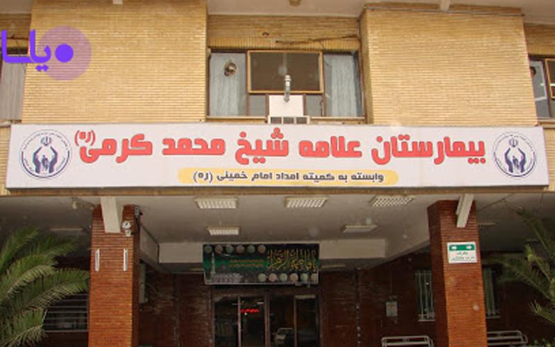 انتقاد از واگذاری بیمارستان وقف محرومان از کمیته امداد به بنیاد شهید