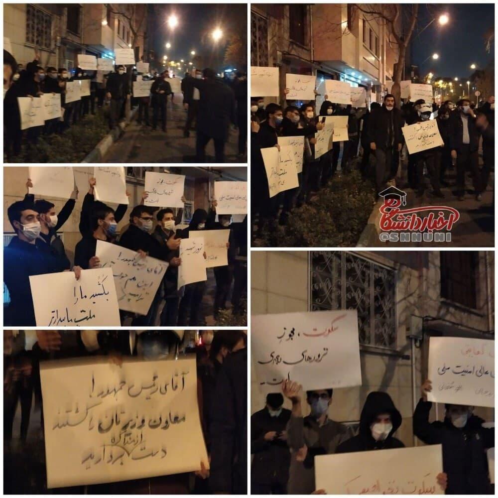 تجمع دانشجویان در مقابل شورای عالی امنیت ملی در پی ترور فخزیزاده/ عکس