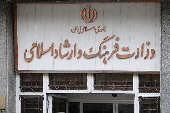 توضیح وزارت ارشاد درباره یک خبر درباره بیمه خبرنگاری