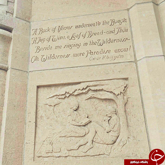 شعر خیام بر دیوار دانشکده آمریکا (عکس)