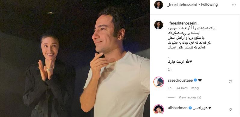 پست اینستاگرامی فرشته حسینی برای تولد نوید محمدزاده (+عکس)