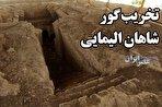 مقبره شاهان ایرانی متعلق به ۲ هزار سال قبل در خوزستان تخریب میشوند/ یک محوطه بزرگ باستانی از دوره اِلیمایی در خطر است (فیلم)