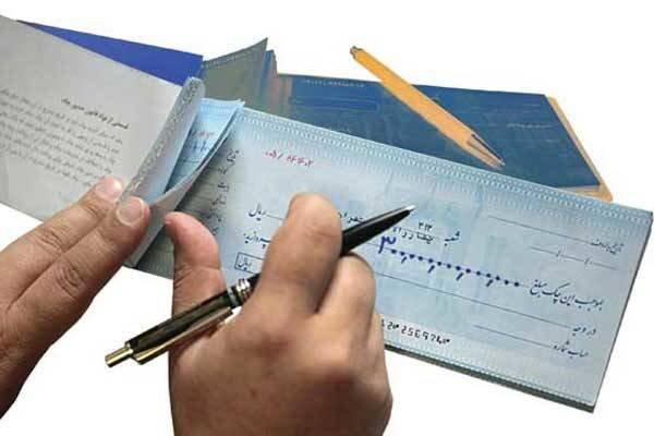 صاحبان چک های بانکی بخوانند