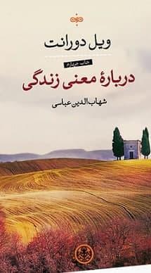3 کتاب برای تعطیلات عید به انتخاب نویسندگان تحریریه عصر ایران/ مهرداد خدیر