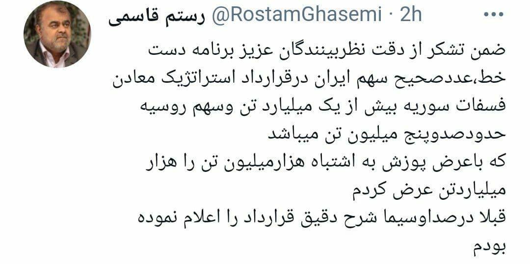 1000 میلیارد تن فسفات خیالی که سوریه به ایران خواهد داد! / بشار اسد از کره ماه می آورد؟