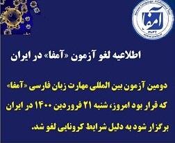 لغو آزمون «آمفا» در ایران