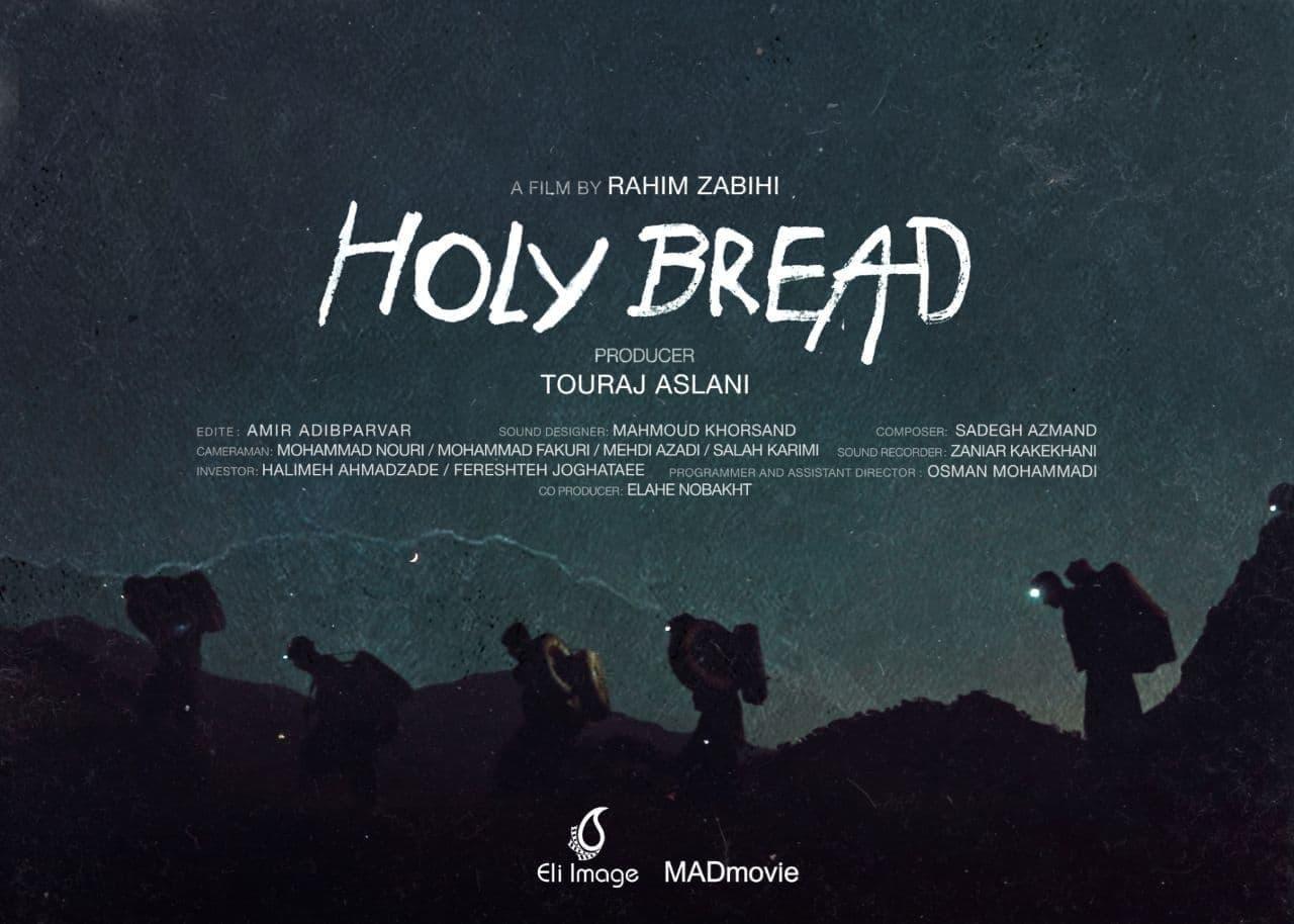 «نان مقدس