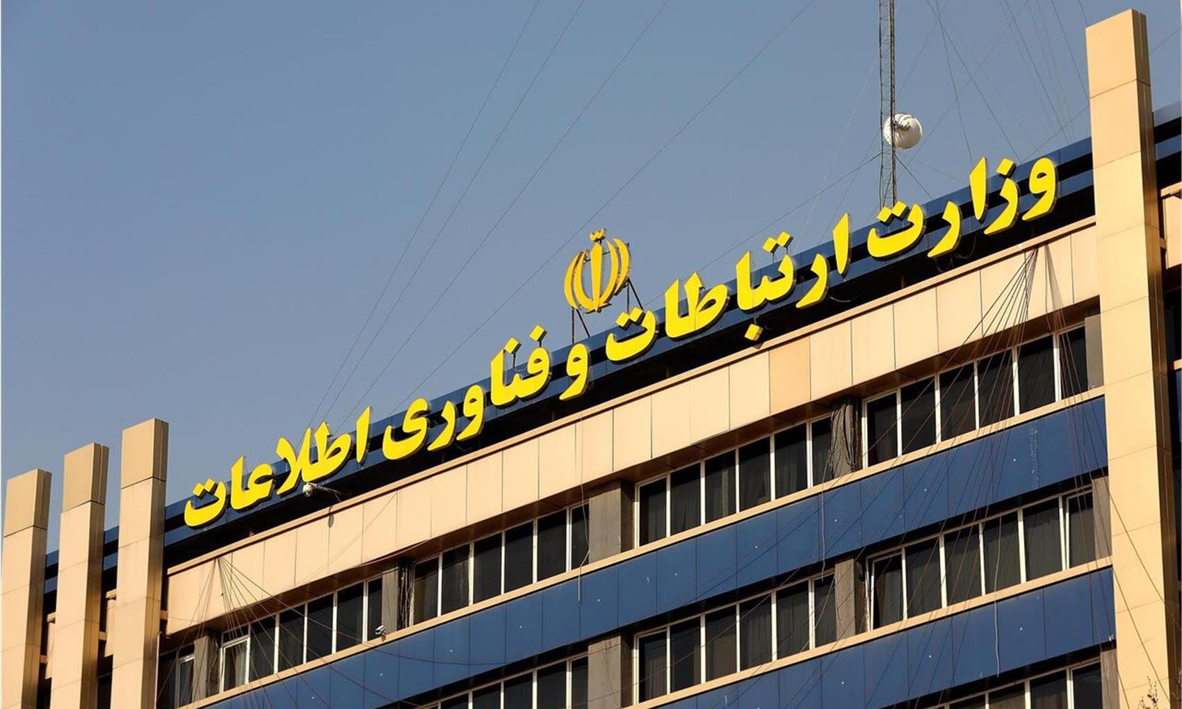شکایت وزارت ارتباطات از ایرانسل، همراه اول و مخابرات به دلیل اختلال عمدی در «کلاب هاوس»