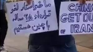 واکاوی دلائل واکنش منفی به سند راهبردی ایران – چین