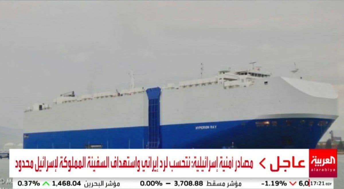 حمله به کشتی اسرائیلی در ساحل امارات
