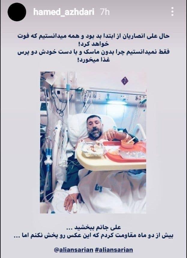 خبرسازی داماد خانواده علی انصاریان با انتشار یک عکس در بیمارستان (+عکس)