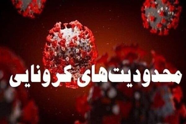شرایط فعالیت دانشگاه امیرکبیر در وضعیت قرمز تهران