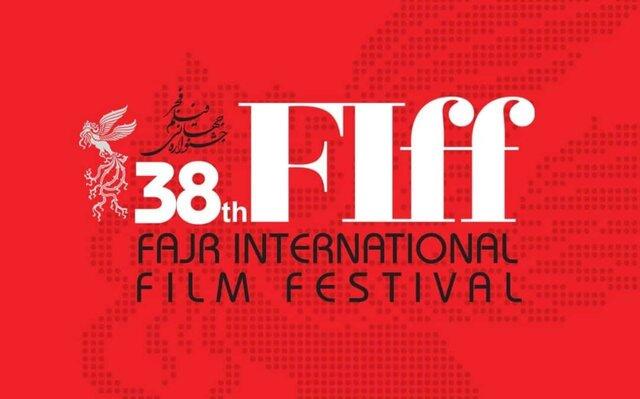 جشنواره جهانی فجر
