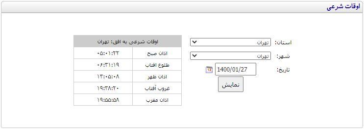 اوقات شرعی جمعه 26 فروردین 1400 به افق تهران