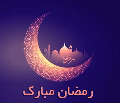 اس ام اس تبریک حلول ماه رمضان