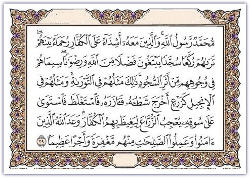 سوره فتح  (+عکس و صوت)