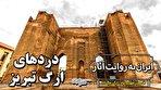 ارگ تبریز، سازهای که خرابیاش تمامی ندارد (فیلم)