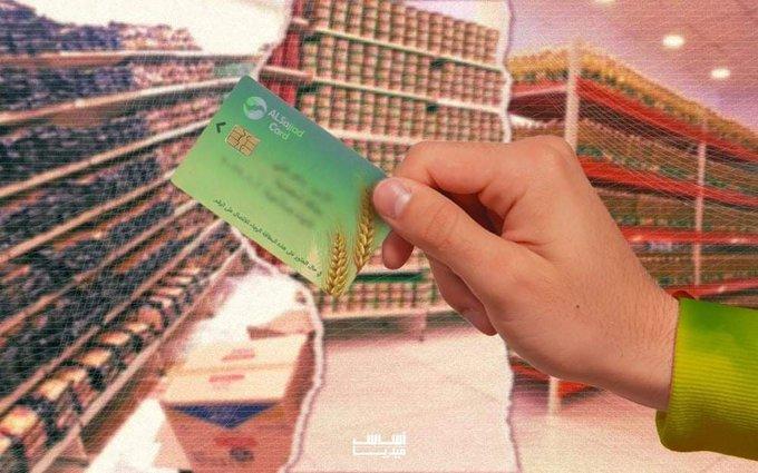 کارت السجاد فروشگاه لبنان