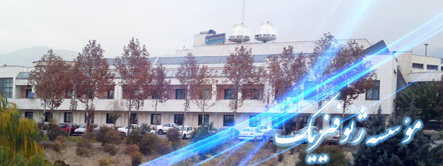 رئیس مؤسسه ژئوفیزیک دانشگاه تهران معرفی شد