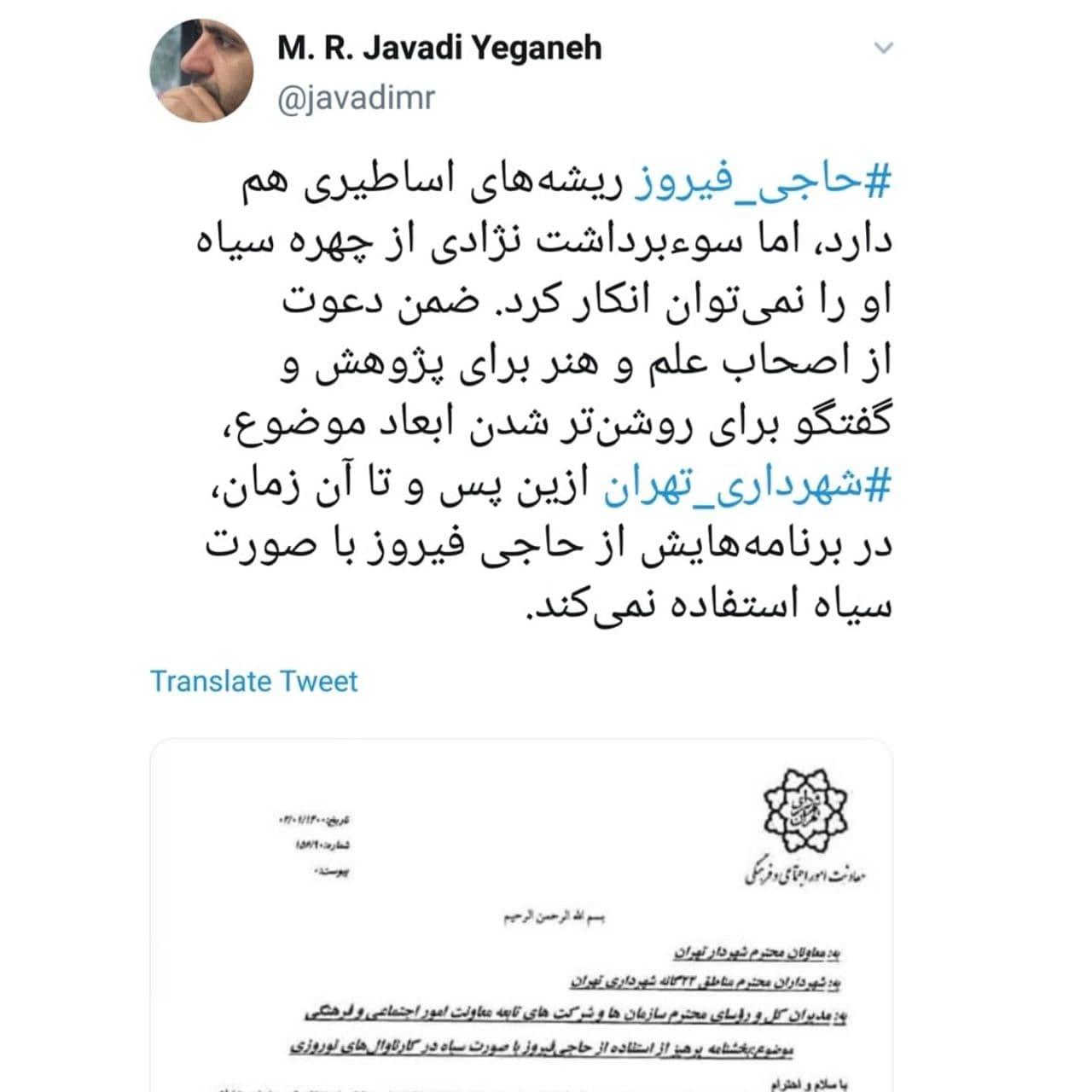 حذف رنگ سیاه از حاجی فیروز در شهرداری تهران/ بررسی موضوع نژادپرستی