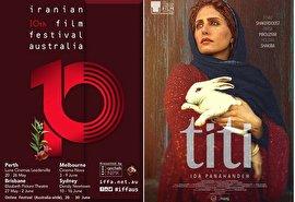 آغاز جشنواره فیلم های ایرانی استرالیا با تیتی آیدا پناهنده