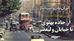 از جاده پهلوی تا خیابان ولیعصر / مشهورترین خیابان ایران