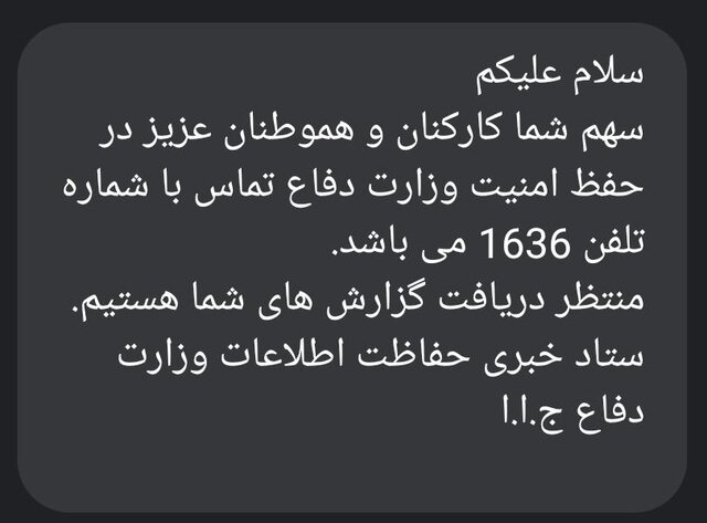 درخواست همکاری حفاظت اطلاعات وزارت دفاع از مردم