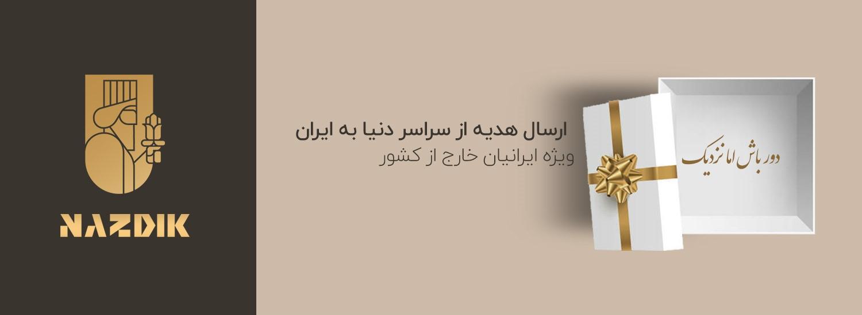 چگونه عزیزان خود را در ایران سوپرایز کنیم؟