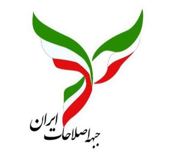 ۱۴ نامزد به جبهه اصلاحات ایران معرفی شدند
