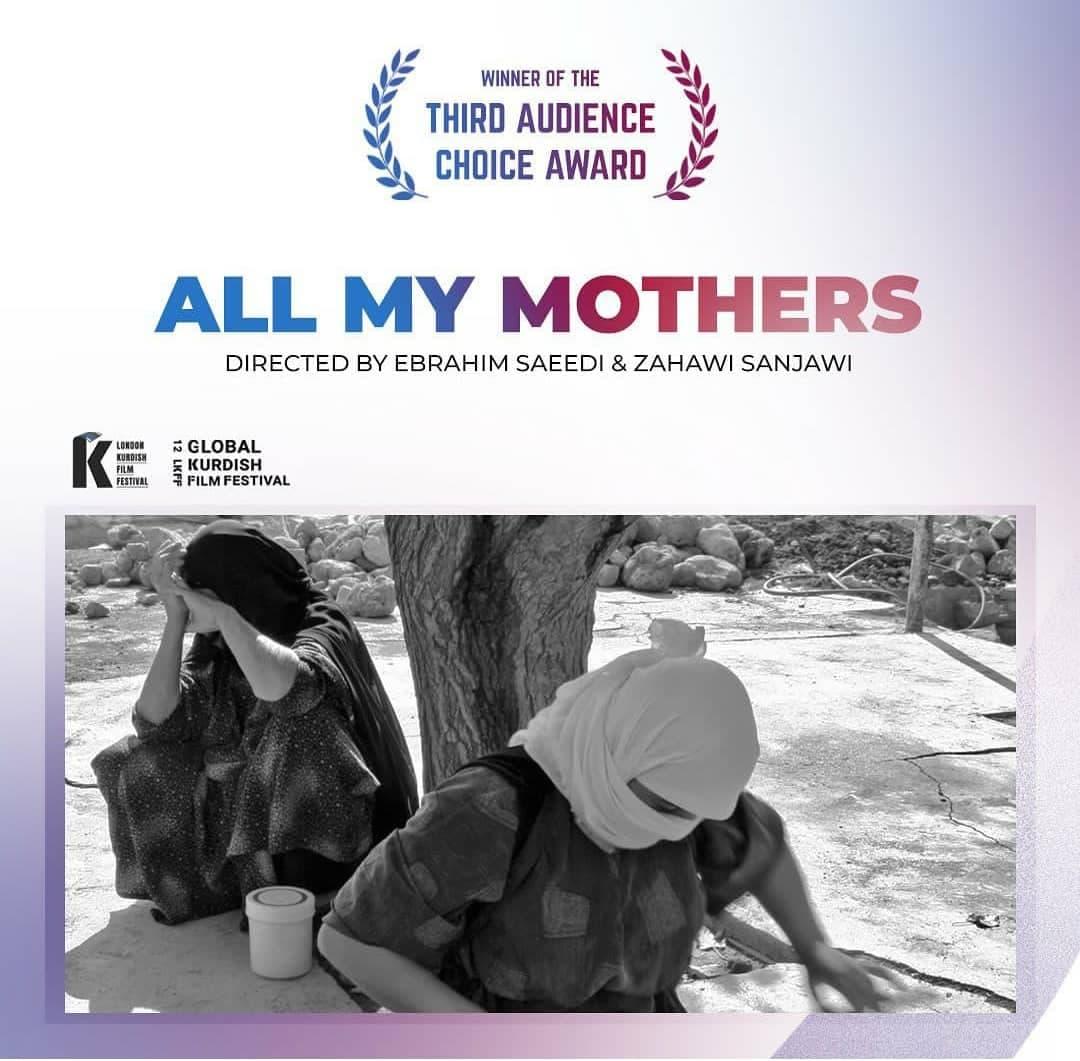 فیلم همه مادران من