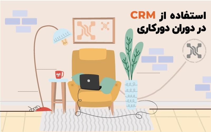 استفاده از CRM در دوران دورکاری