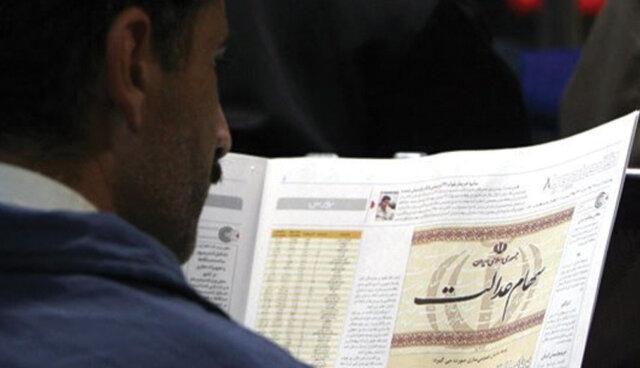 دود سرکوب قیمت سنگ آهن در چشم سهامداران عدالت