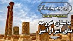 وقتی ناصرالدینشاه باستانشناس شد / خورهه؛ بنای اسرارآمیز (فیلم)