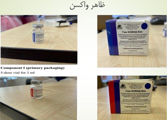 همه چیز درباره ۴ واکسن کرونایی که در ایران تزریق میشوند
