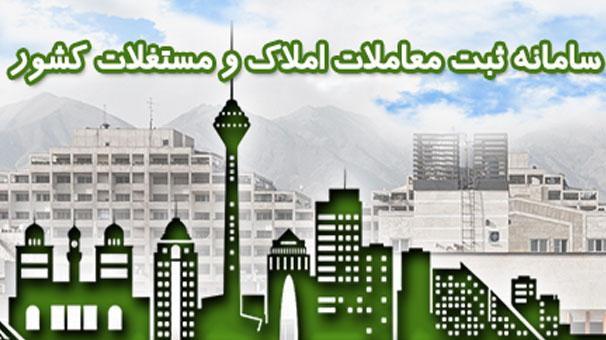 ثبت اطلاعات ملکی وزیر راه در سامانه املاک و اسکان/ واحدی که ثبت نشود، مشمول مالیات خانه خالی خواهد شد